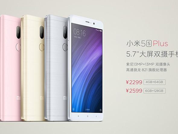 Xiaomi Mi 5s and Mi 5s Plus offer high-end camera specs and ultrasonic fingerprint reader 2