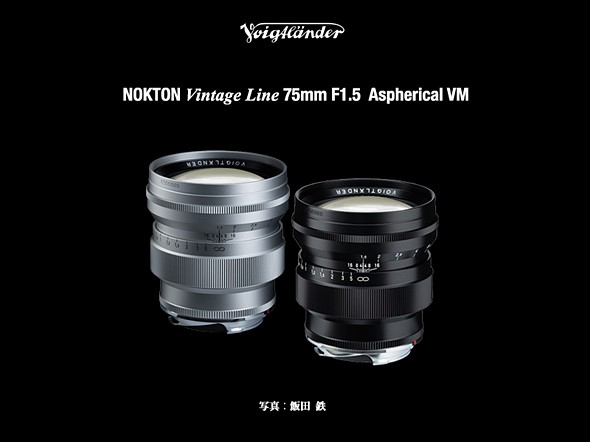 Voigtlander's 75mm F1.5 Vintage Line Nokton lens is now available for $999